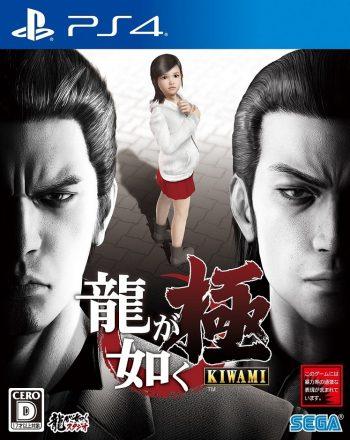 PS4-YAKUZA-KIWAMI